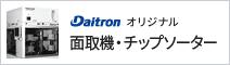Daitron オリジナル 面取機・チップソーター