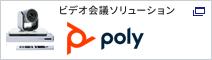 ビデオ会議ソリューション Polycom