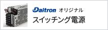 Daitron オリジナル スイッチング電源