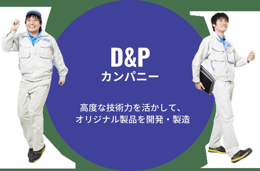 D&Pカンパニー 高度な技術力を活かして、オリジナル製品を開発・製造