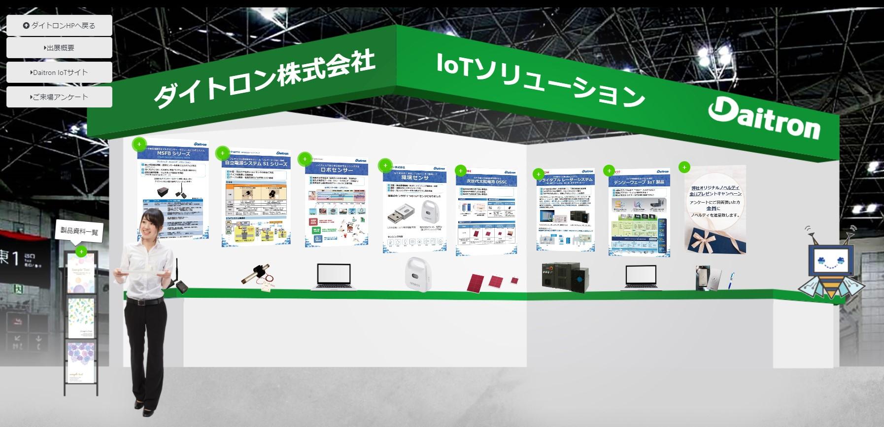 IoTwebexpo2021.7.jpg