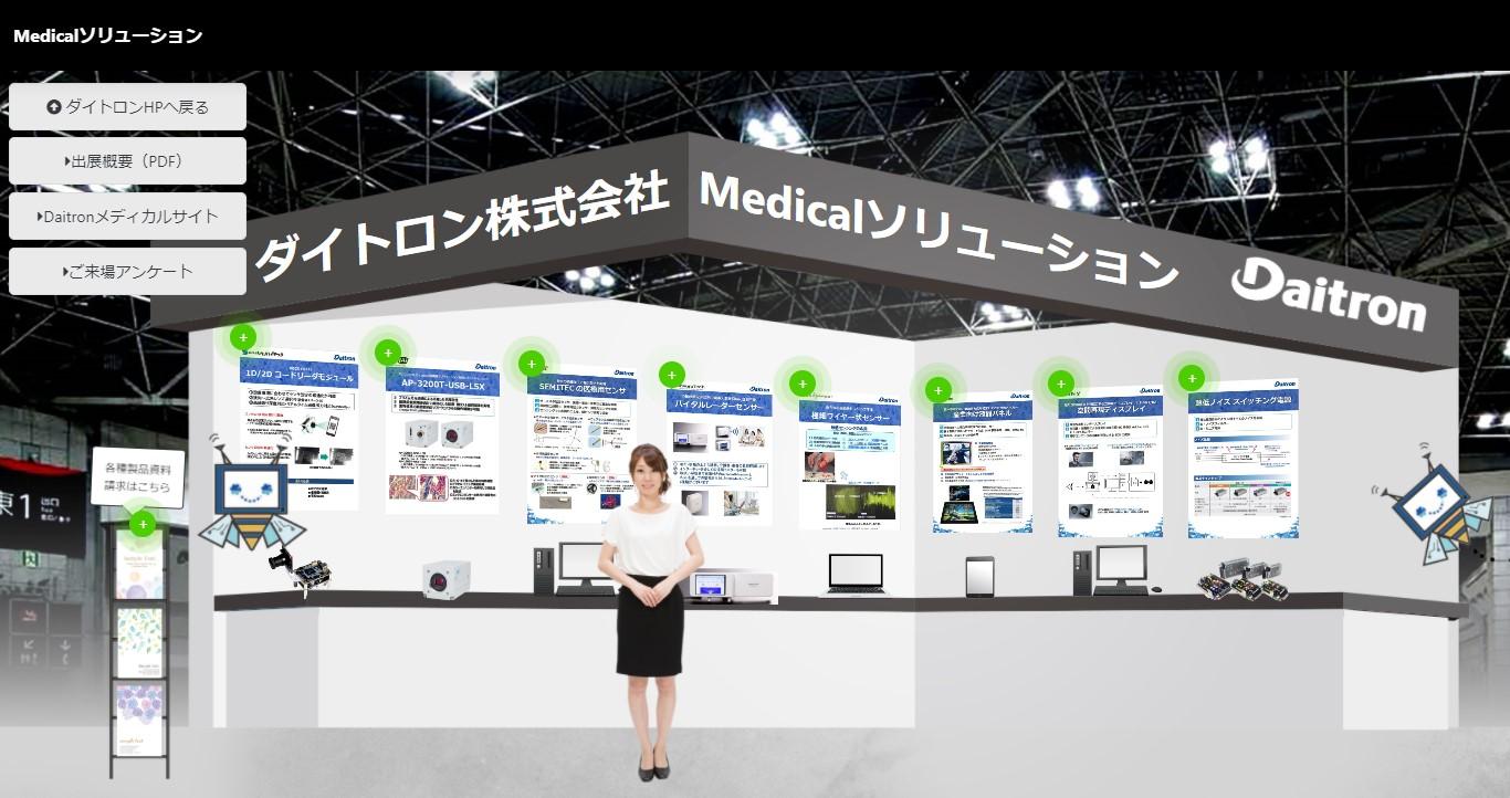 webexpo-medical202104.jpg