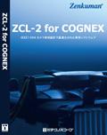 コグネックス社対応 画像取込ライブラリ