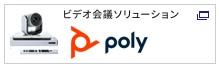 banner_polycom.jpg