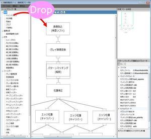 02_自由組替え画像処理フロー.jpg