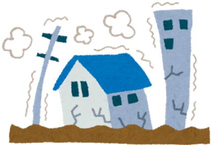 地震対策.png