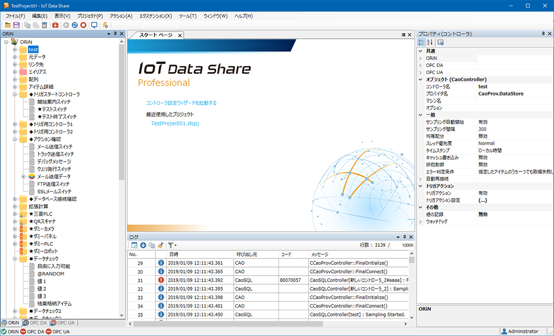 IoT Data Share_img02.png