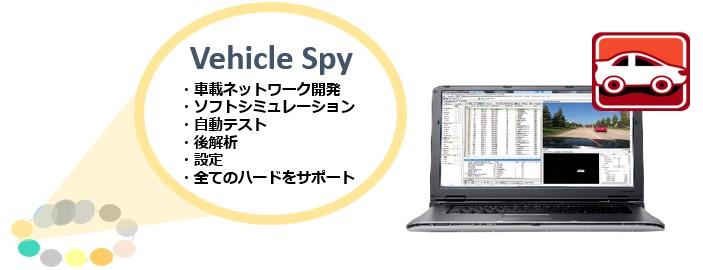 icsj-vehicle_spy-1.jpg