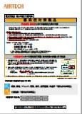 screenshot_airtech_catalog.jpg